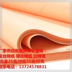 金丝棉纸厂家