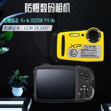 本安型防爆数码相机Excam1805防水防震防冻