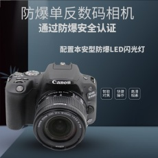 佳能/Canon本安型防爆單反照相機ZHS2420媒體煤礦加油站化工