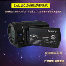 索尼防爆数码摄像机ExDV1601石油化工取证勘察执法索尼防爆摄像仪