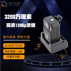 本安型防爆记录仪DSJ-DL8高清夜视红外现场