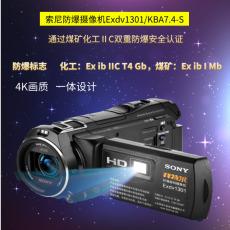 索尼SONY【拜特爾】Exdv1301/KBA7.4-S防爆數碼攝像機4K工業攝像