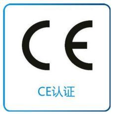 做一個CE認證多少錢呢?申請CE認證多少費用?