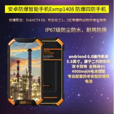 手機Exmp1408安卓防爆智能防爆四防手機化工煤礦防爆手機