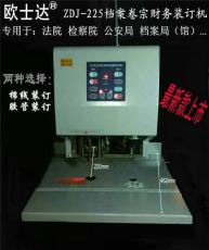 金典GD-50EC 惠朗匯金鉚管財務裝訂機熱鉚頭