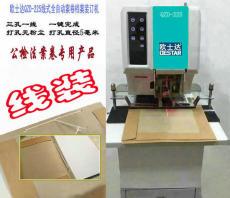 汇金机电HJ50AK全自动财务装订机 一键式档