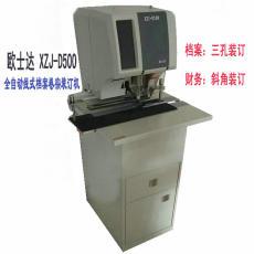 歐士達XZJ-D500全自動穿線檔案裝訂機 觸屏