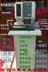银帆自动财务凭证装订机DZR-N DZR-5550N经