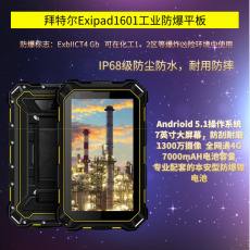 拜特爾Exipad1601工業防爆平板數據采集專業