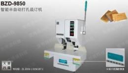 天意興隆打孔機BZD-9850半自動打孔裝訂機電