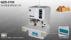 天意兴隆QZD-2150自动财务装订机 电动打孔 自动装订 天意兴隆装订机维修