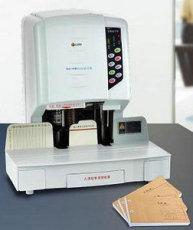 汇金HJ-50B自动财务凭证装订机