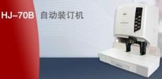 汇金HJ-70B自动装订机 打孔厚度70毫米