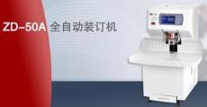 汇金ZD-50A液晶显示倒置式全自动装订机 装