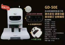 金典GD-50E自動財務裝訂機 觸屏操作 激光定