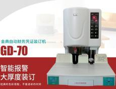 金典GD-70自动财务凭证装订机70毫米厚装订