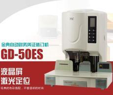 金典GD-50ES自动财务凭证装订机