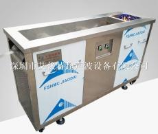 連續沖壓超聲波清洗機|卡槽超聲波清洗機