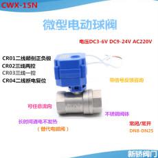 CWX-15N不锈钢微型电动球阀