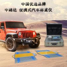 無線觸摸屏便攜式汽車稱重系統ZLD-CX101
