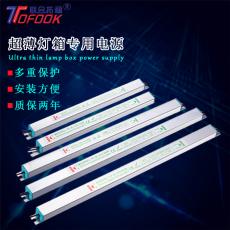 工厂直供LED超薄灯箱电源12V-60W