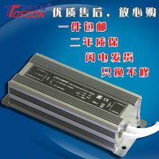 厂家直供12V-100WIP67级防水电源