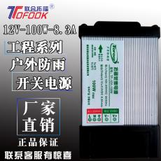 LED工程款防雨電源12V-100W