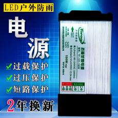 全鋁殼包裝防雨電源12V-150W