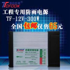 12V工程亮化防雨開關電源300W