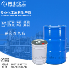 白电油替代品-正己烷替代品