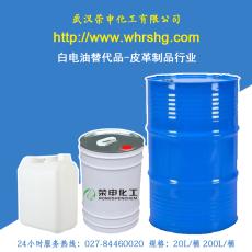 皮革制品行業---白電油替代品 R-S-PG屬于環保碳氫清洗劑