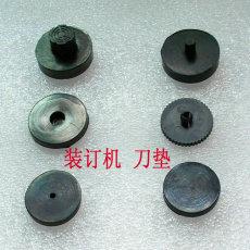 裝訂機導電刀墊 墊片 橡膠墊