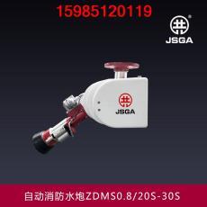 贵州自动消防水炮/自动跟踪定位射流灭火装置ZDMS0.8/20S 贵州共安消防设备有限公司