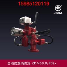 貴州防爆自動消防水炮/防爆自動跟蹤定位射流滅火裝置 ZDMS0.8/40SEX 貴州共安消防設備有限公司
