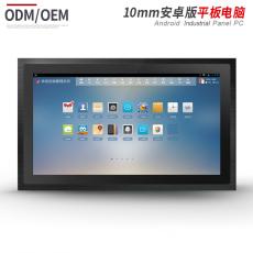 21.5寸安卓工业平板电脑