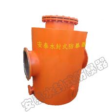 水封式防爆器怎样安装
