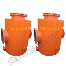 水封式防爆器结构组成及工作原理