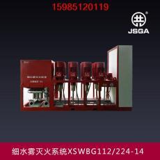 貴州XSWBG224-14細水霧滅火裝置-細水霧滅火系統廠家 貴州共安消防設備有限