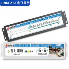 車載公交地鐵長條導乘屏車載廣告屏液晶顯示