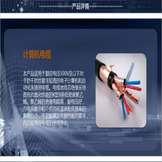 NH-KVVP-16X1.5-耐火屏蔽控制电缆型号