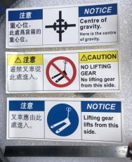叉車重心標識