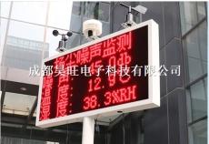 成都智慧工地揚塵監測系統/四川環保工地揚塵設備PM2.5在線監測儀