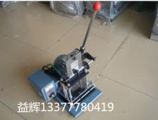 YH-180手动烫金机、小型烫金机