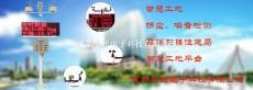 成都工地环境检测仪PM2.5/PM10在线监测