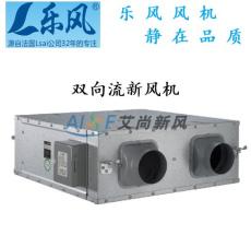 樂風雙向流新風機LFX30B-30