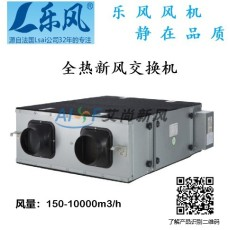 湖南長沙樂風全熱新風交換機LRP8000-40