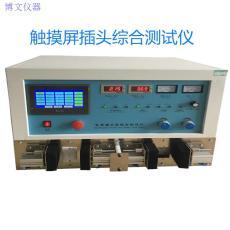 電源插頭線綜合測試儀(觸摸屏)