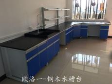 鋼木水槽臺