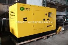 廣東發電機廠家成套有限公司