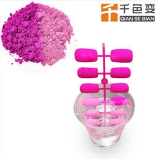 定制溫變粉 附合原條件下可調色 適合注塑 印花紡織等變色粉定做